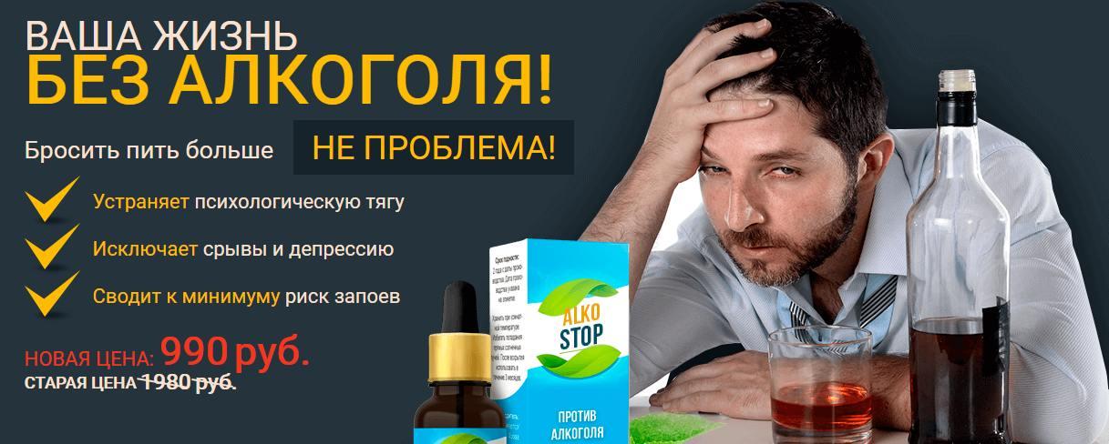 AlkoStop купить в аптеке спб цена отзывы