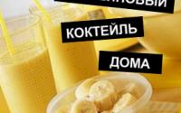 протеиновый коктейль в домашних условиях