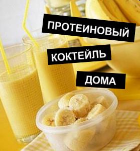 рецепты протеиновый коктейль для девушек