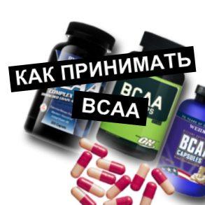 Как принимать BCAA
