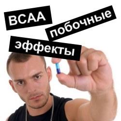 Побочные эффекты BCAA