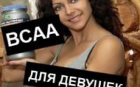bcaa для девушек и женщин