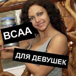 BCAA для женщин и девушек