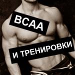 bcaa в тренировочные и нетренировочные дни