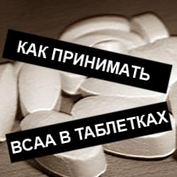 как пиринмать bcaa в таблетках