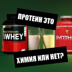 Протеин это химия или нет